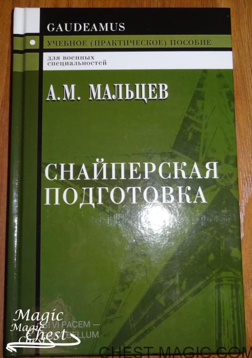 Snaiperskaya_podgotovka_izd3