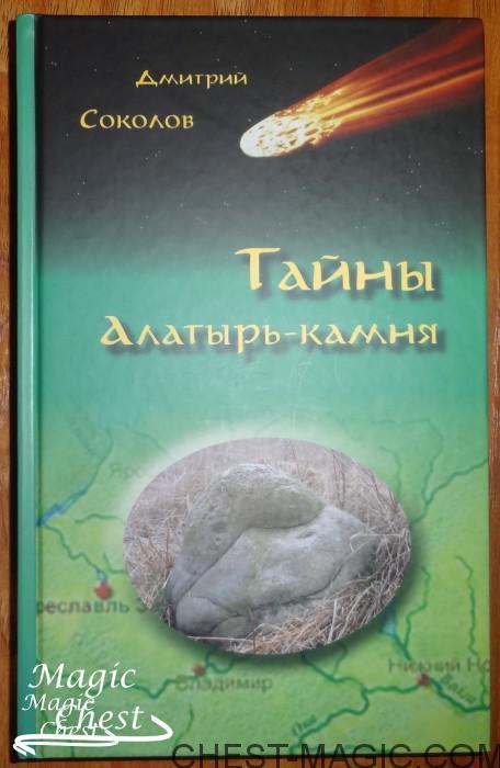 Tainy_alatyr_kamnya