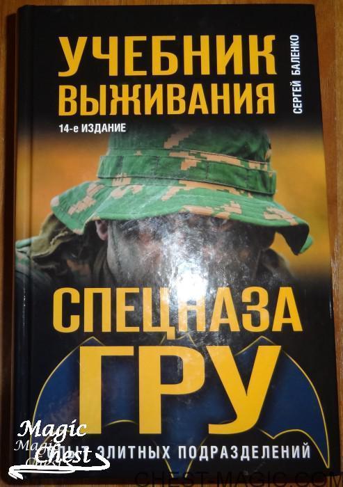 Uchebnik_vyzhivaniya_spetsnaza_GRU_vyp_14