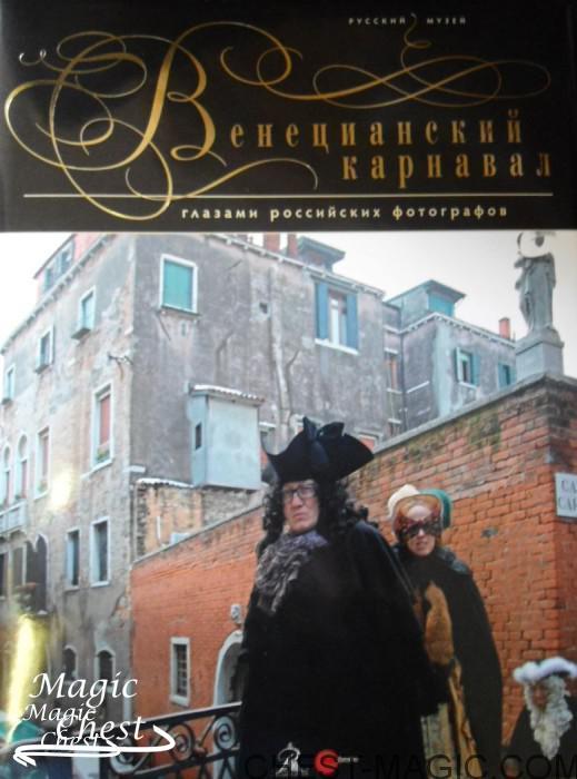 Венецианский карнавал глазами российских фотографов