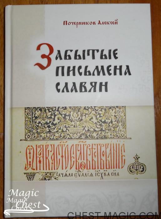 Забытые письмена славян