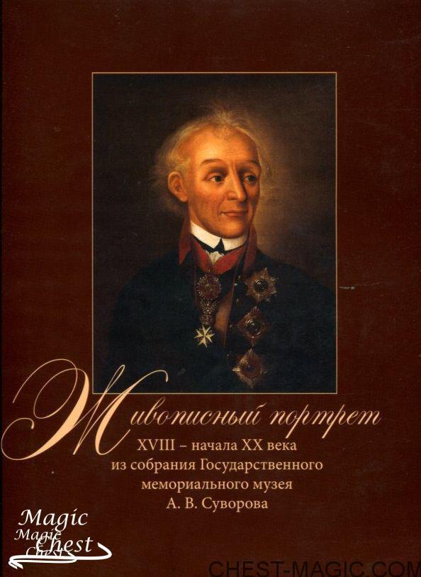 Zhivopisny_portret_XVIII_nach_XXv