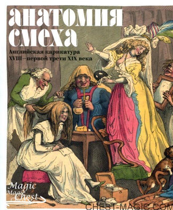 Анатомия смеха. Английская карикатура XVIII — первой трети XIX века