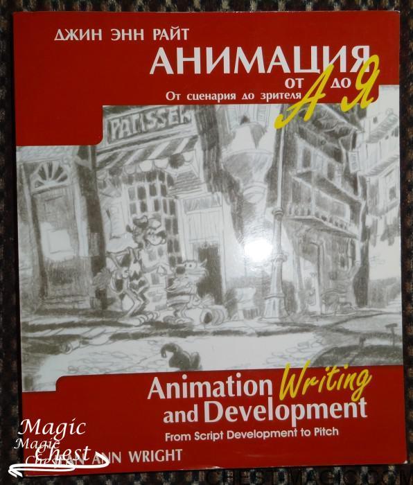 Animatsiya_ot_A_do_YA