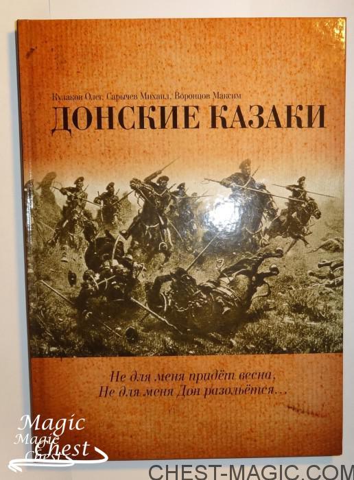 Donskie_kazaky