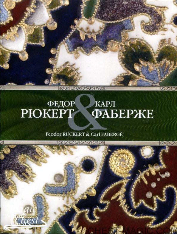 Fedor_Rukert_&_Karl_Faberge
