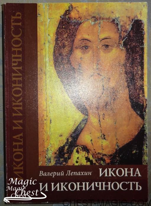 Ikona_i_ikonichnost_new