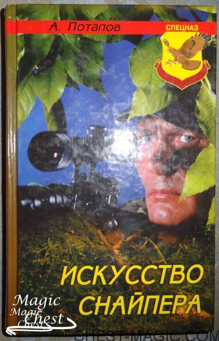 Iskusstvo_snaypera_Potapov_2002