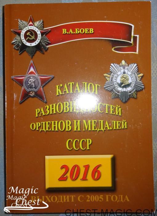 Каталог разновидностей орденов и медалей СССР с ценами 2016