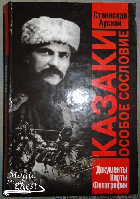 Kazaky_osoboe_soslovie