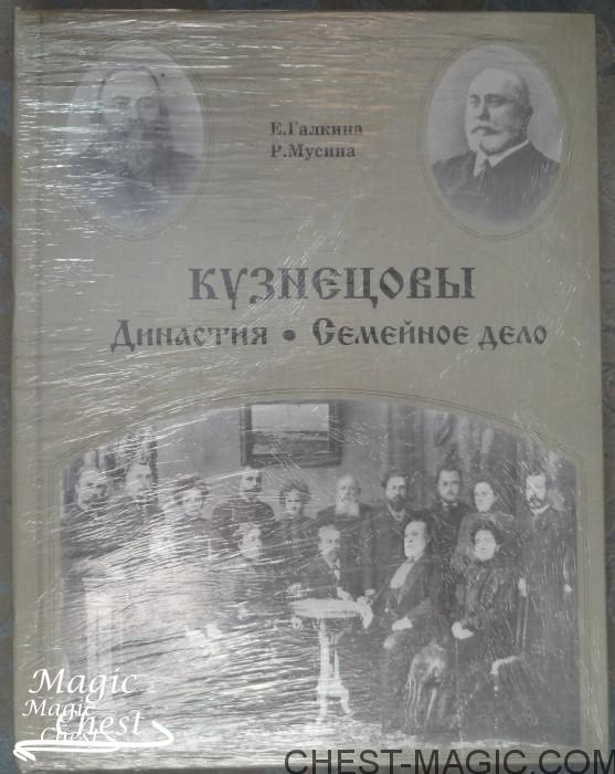 Kuznetsovy_dinastiya_semeynoe_delo_new