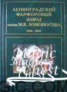 Leningradsky_pharforov_zavod_t1