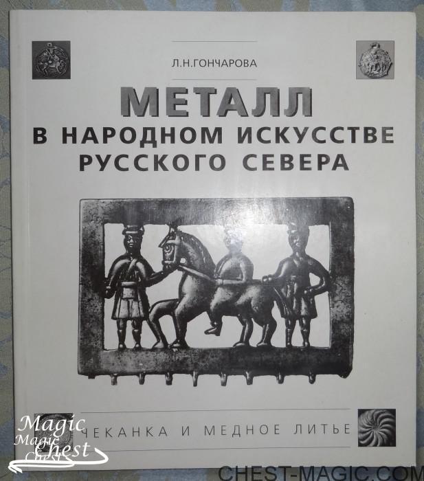 Metall_v_narodnom_iskusstve_russkogo_severa_new
