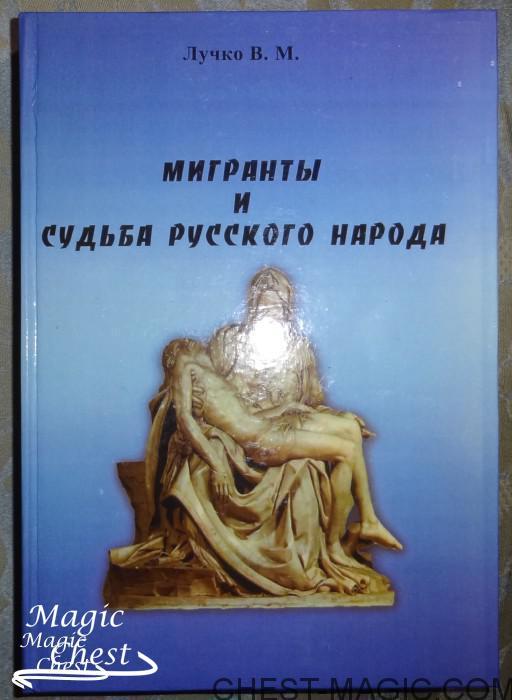Migranty_i_sudba_russkogo_naroda