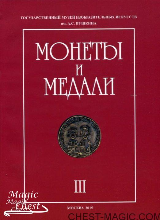 Monety_i_medaly_vyp.III
