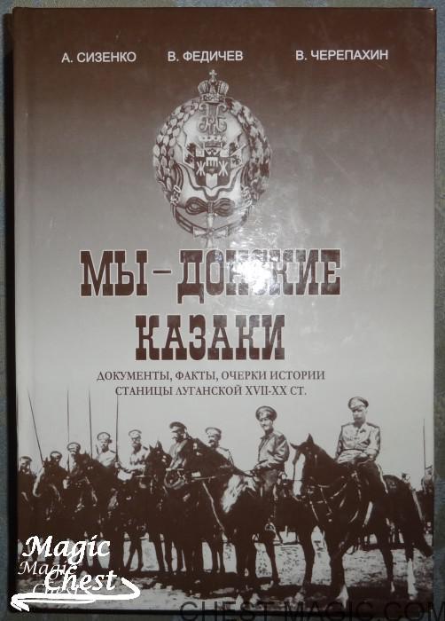 My_donskie_kazaky
