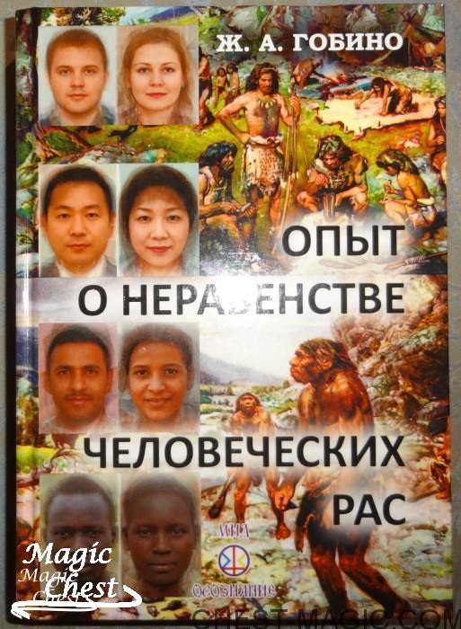 Opyt_o_neravenstve_chelovecheskikh_ras