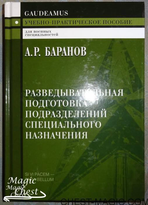 Razvedyvatelnaya_podgotovka_podrazd_spec_naznacheniya