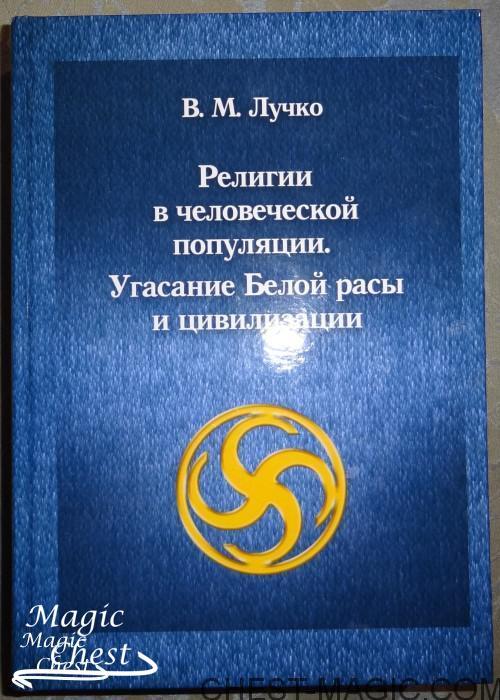 Religii_v_chelovecheskoy_populiatsii