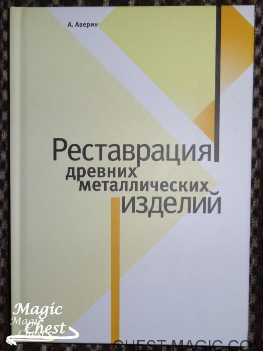 Restavratsiya_drevnikh_metallicheskikh_izdeliy