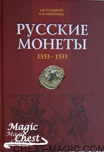 Русские монеты 1353-1533