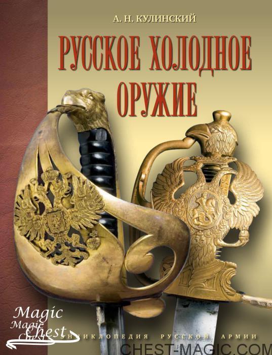 Russkoe_kholodnoe_oruzhie_izd_5