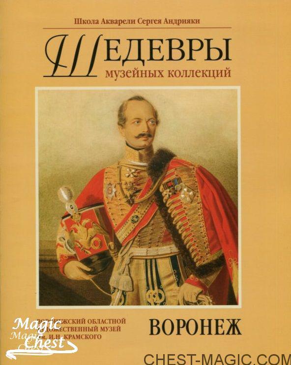 Shedevry_muz_kollektsi_Voronezhsky