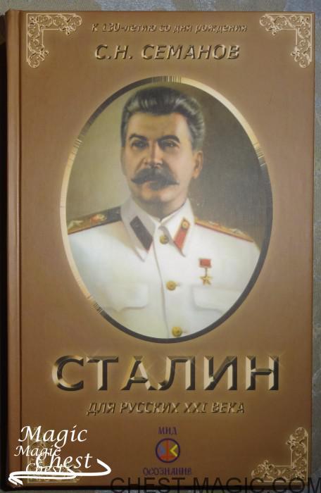 Stalin_Semanov