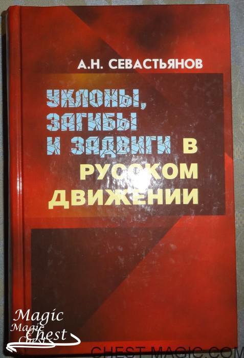 Uklony_zagiby_i_zadvigy_v_russkom_dvizhenii