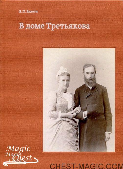 В доме Третьякова