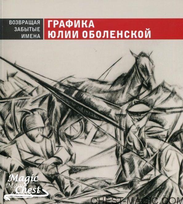 Vozvr_zab_imena_grafika_yulii_Obolenskoy