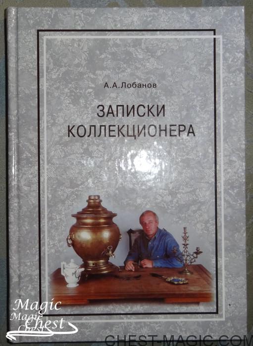 Записки коллекционера