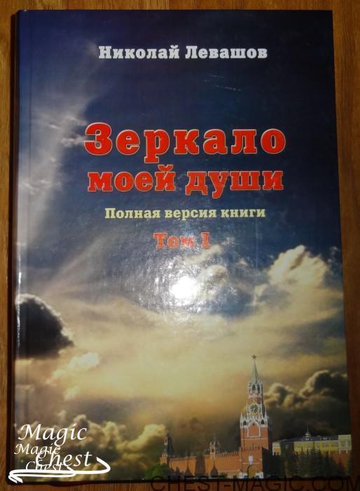 Zerkalo_moey_dushy_t1_Levashov