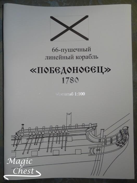 66_pushechn_lin_korabl_Pobedonosets_1780