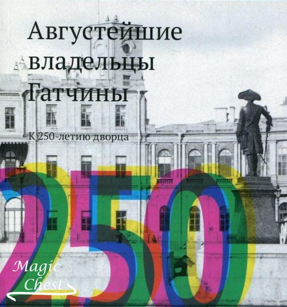 Августейшие владельцы Гатчины. К 250-летию дворца