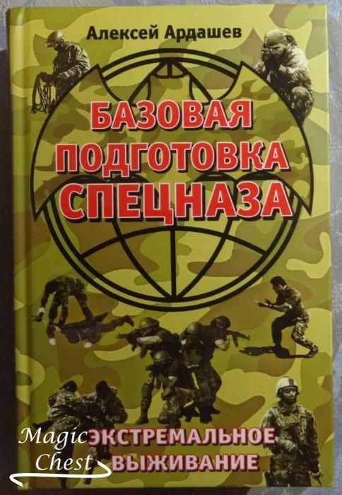Bazovaya_podgotovka_spetsnaza