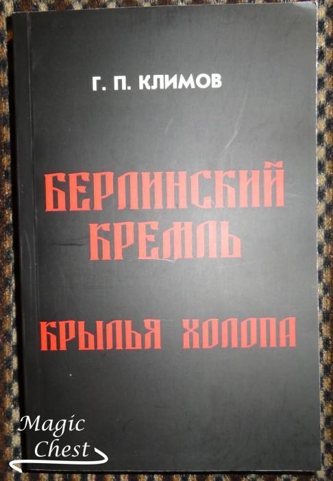 Берлинский Кремль. Крылья холопа