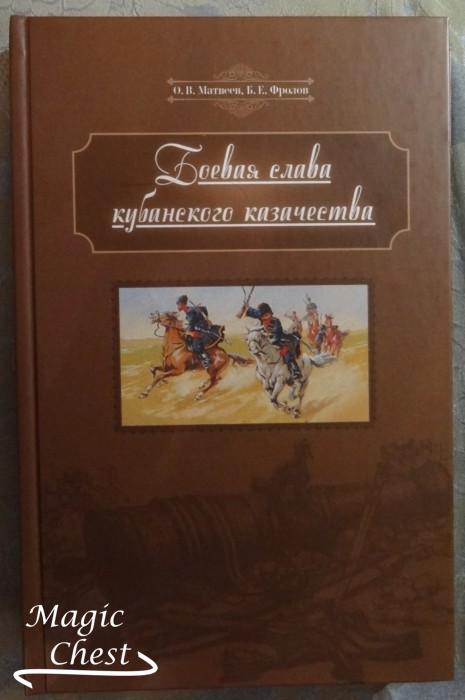 Boevaya_slava_kubanskogo_kazachestva