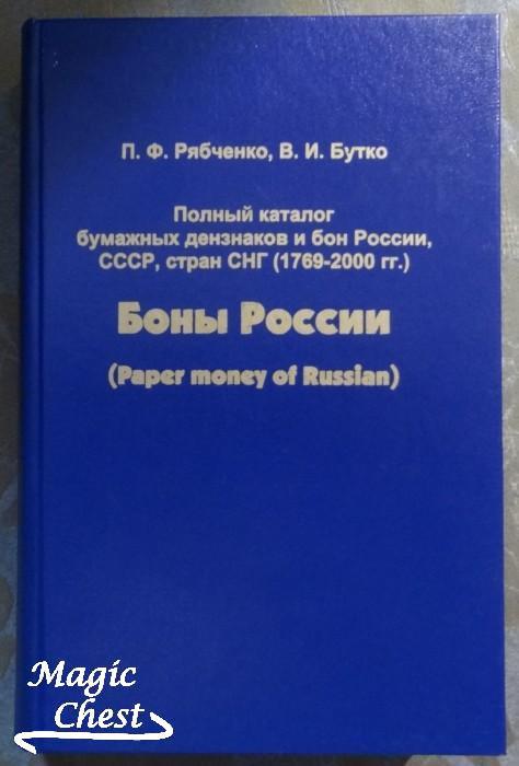 Bony_Russii_Ryabchenko_new