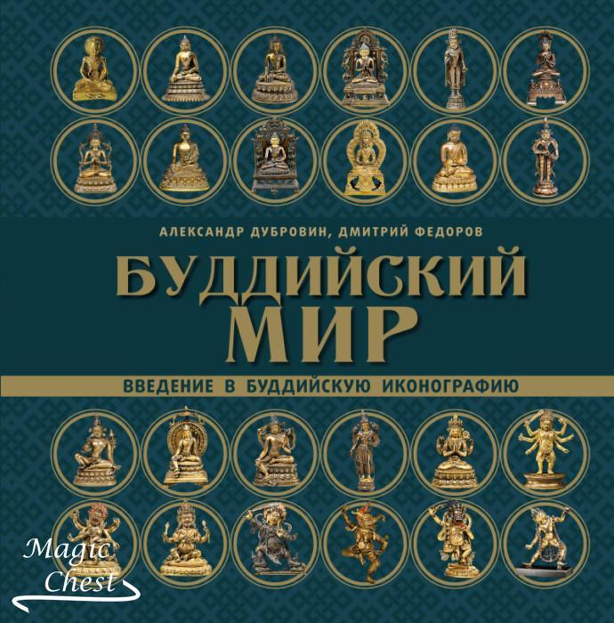 Buddiysky_mir