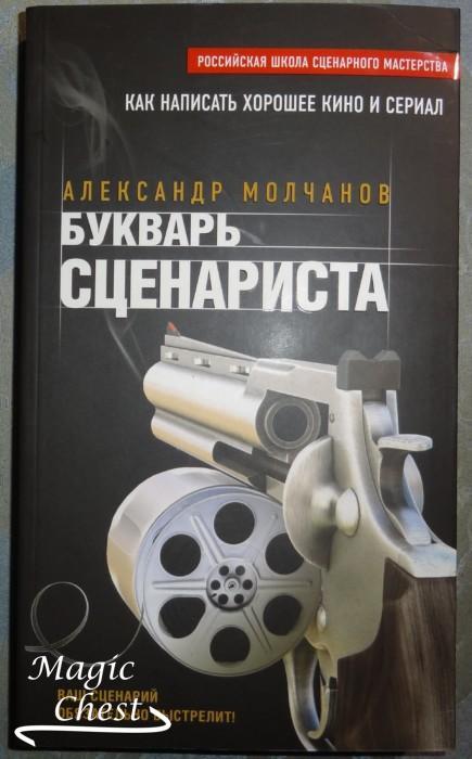 Bukvar_scenarista