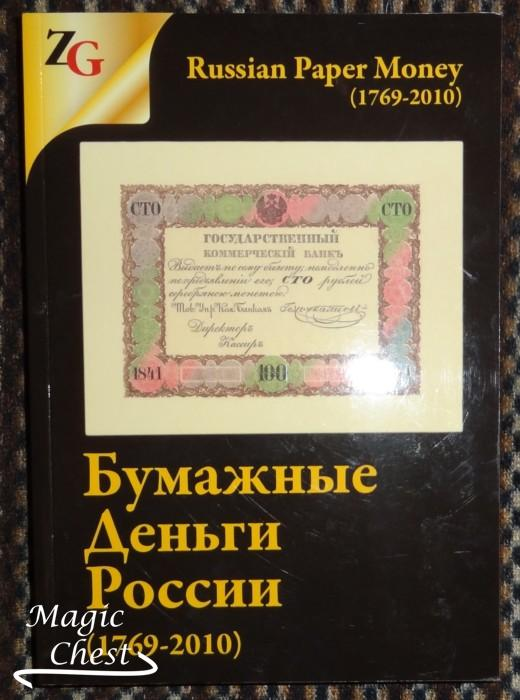 Бумажные деньги России (1769-2010)