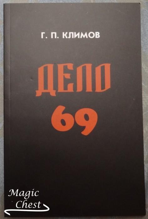 Дело 69
