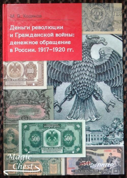 Деньги революции и Гражданской войны: денежное обращение в России. 1917-1920 гг.