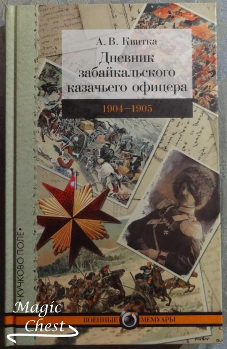 Dnevnik_zabaikalskogo_kazachiego_ofitsera