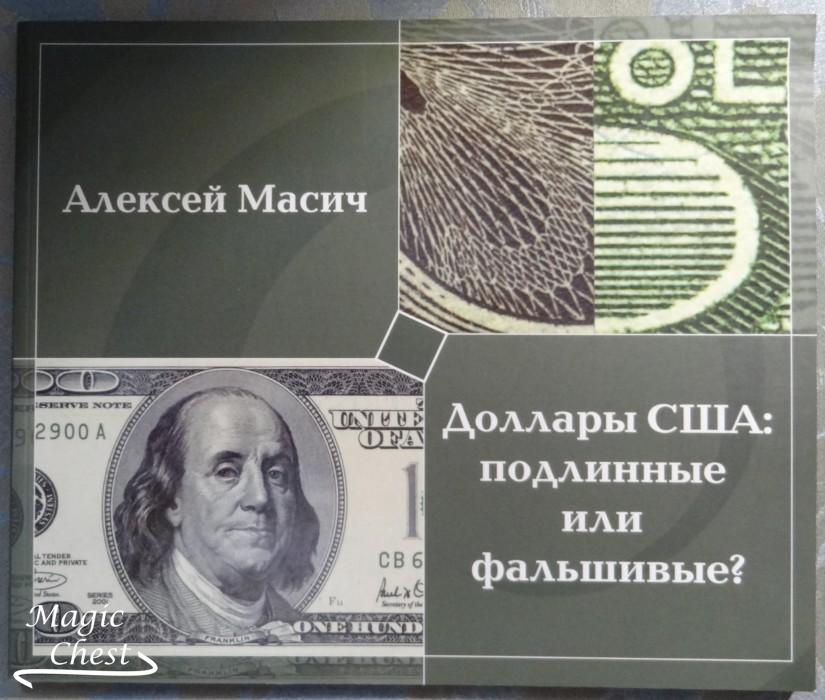 Доллары США: подлинные или фальшивые