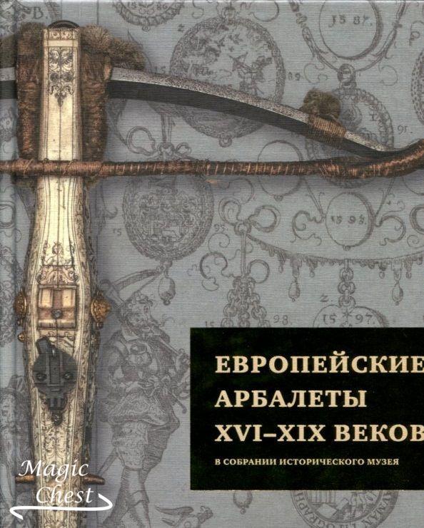 Evropeyskie_arbalety_XVI-XIXv