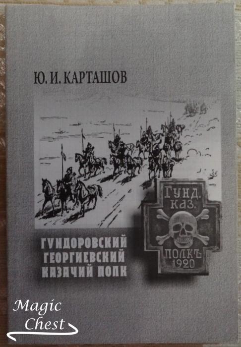 Гундоровский Георгиевский казачий полк