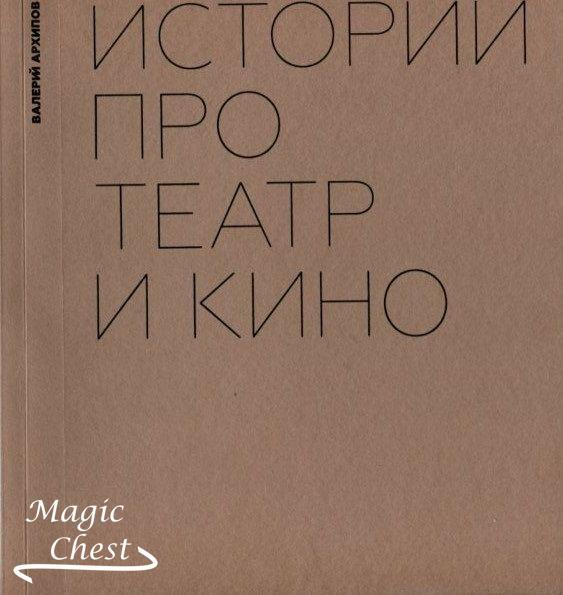 Валерий Архипов. Истории про театр