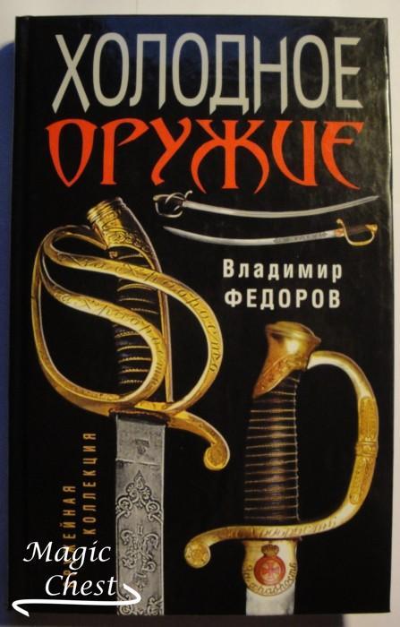 Федоров В. Холодное оружие